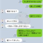 2019福男 山本のその後は逆ギレ?送った合意書とライン画像が凄い…!