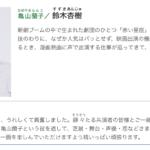 鈴木杏樹は芸能界を引退?zipと相棒の卒業後の出演ドラマはある?