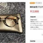 浦田直也 謝罪会見の伊達メガネは度入りだった?おしゃれ眼鏡の理由は?