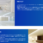 池江璃花子 病院名はどこ?小林麻央と同じ慶応義塾大学病院と判明か