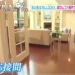 【画像】藤井サチが自宅の豪邸公開!場所は渋谷区松濤で間取りは?